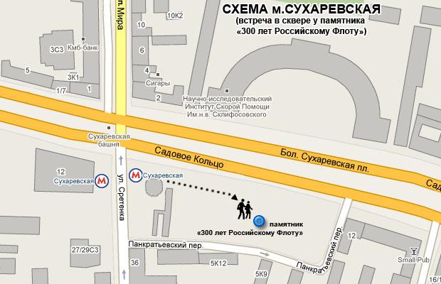 м.Сухаревская («памятник 300